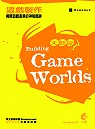 大師談遊戲製作:揭開遊戲產業的神秘面紗