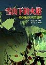 雪山下的火焰 : 一個西藏良心犯的證言