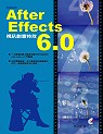 Adobe After Effects 6.0視訊創意特效