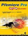 Adobe Premiere Pro視訊剪輯Fun心玩! : 視訊剪輯入門者最完整的工具書