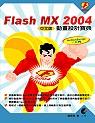 FLASH MX 2004中文版動畫設計寶典