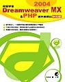 發誓學會Dreamweaver MX 2004 & PHP資料庫網站中文版