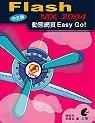 Flash MX 2004動態網頁Easy Go!