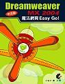 Dreamweaver MX 2004魔法網頁Easy Go
