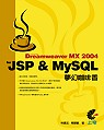 Dreamweaver MX 2004 for JSP & MySQL夢幻咖啡香
