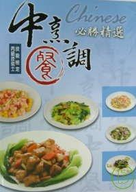 中餐烹調必勝精選丙級技術士檢定考