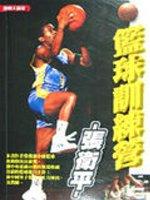 張衛平籃球訓練營