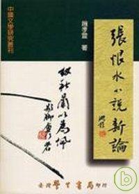 世情小說傳統的承繼與轉化:張恨水小說新論