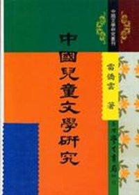 中國兒童文學研究 /