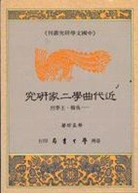 近代曲學二家研究:吳梅.王季烈