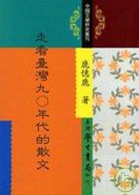 走看臺灣九0年代的散文