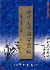 唐代文學研究叢稿