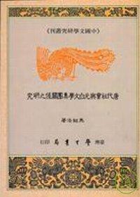 唐代社會與元白文學集團關係之研究