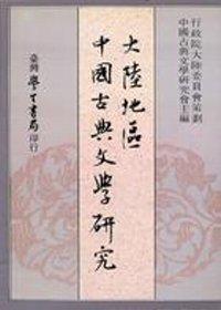 大陸地區中國古典文學研究 /