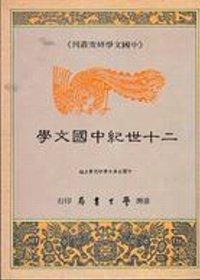 二十世紀中國文學