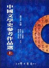中國文學史參考作品選