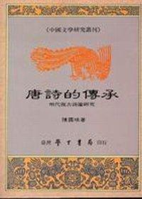 唐詩的傳承:明代復古詩論研究