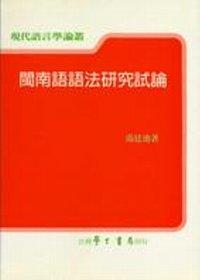 閩南語語法研究試論