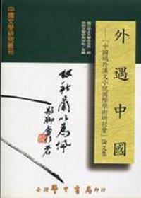 外遇中國:「中國域外漢文小說國際學術研討會」論文集