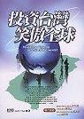 投資台灣,笑傲全球