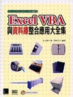 Excel VBA與資料庫整合應用大全集