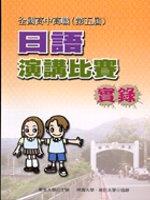 全國高中高職(第五屆)日語演講比賽實錄