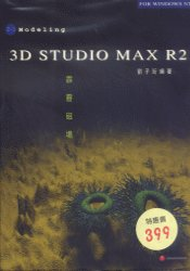 3D Studio MAX R2霹靂磁場