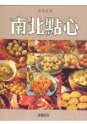 錦繡佳餚-南北點心(特價299...