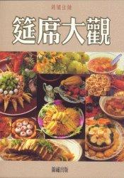 錦繡佳餚-筵席大觀(特價299...