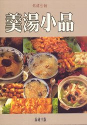 錦繡佳餚-羹湯小品(特價299...