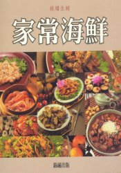錦繡佳餚-家常海鮮(特價299...