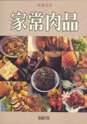 錦繡佳餚-家常肉品(特價299...