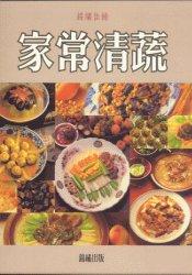 錦繡佳餚-家常清蔬(特價299...