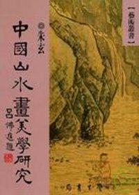中國山水畫美學研究