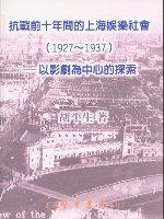 抗戰前十年間的上海娛樂社會(1927~1937):以影劇為中心的探索
