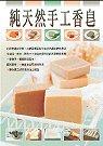 純天然手工香皂 /