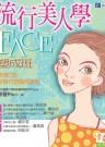 流行美人學:FACE塑成班