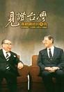 見證台灣 :  蔣經國總統與我 /