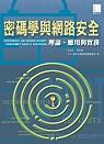 密碼學與網路安全:理論、實務與應用