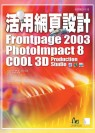 活用網頁設計:FrontPage 2003 PhotoImpact 8 Cool 3D Production Studio
