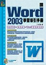 Word 2003學習導引手冊