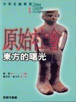 中華文明傳真(套裝10冊)