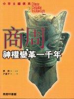 中華文明傳真2 商周:神權變革一千年