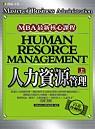 人力資源管理 = Master of business administration