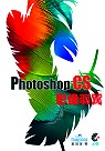 Adobe Photoshop CS影像羽翼