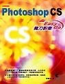 Photoshop CS魔力影像Easy Go /