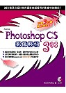 Adobe Photoshop CS影像賤招303 /