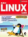 鳥哥的Linux私房菜 : 伺服器架設篇