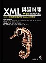 XML與資料庫:XML資料庫接暫至Internet的捷徑