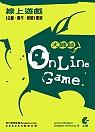 線上遊戲《企劃.製作.經營》聖經:大師談OnLine Game